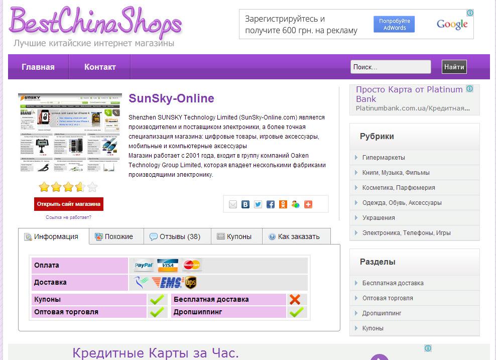 Китайский Интернет Магазин Телефонов С Бесплатной Доставкой